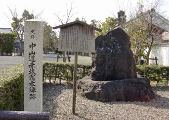 赤坂本陣公園
